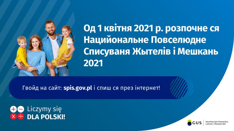 Narodowy Spis Powszechny Ludności i Mieszkań 2021 baner dla mniejszości łemkowskiej