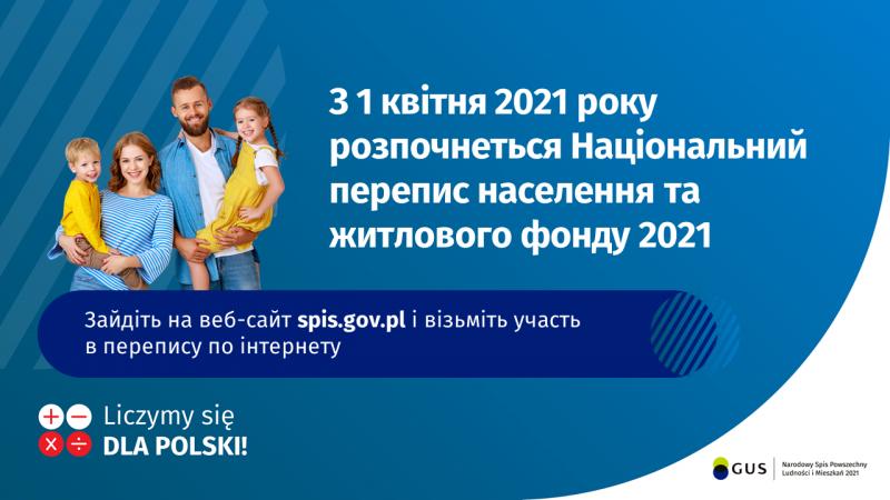 Narodowy Spis Powszechny Ludności i Mieszkań 2021 baner dla mniejszości ukraińskiej
