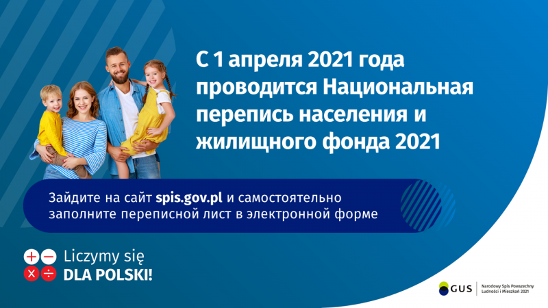 Narodowy Spis Powszechny Ludności i Mieszkań 2021 baner dla mniejszości rosyjskiej